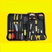 組套工具電子維修工具包家庭五金工具套裝鉗子螺絲刀