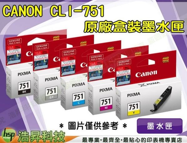 CANON CLI-751 BK/C/M/Y/GY 五色 正原廠盒裝墨水匣→MG5470/MG6370/MX727/MX927