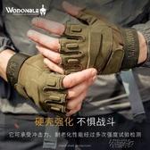 戶外運動露指手套防滑耐磨戰術手套春夏季登山騎行半指健身手套男  街頭布衣