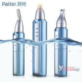 鼻毛修剪器 充電式男士剃鼻子毛去刮鼻孔清理器神器女用電動修眉刀 2色