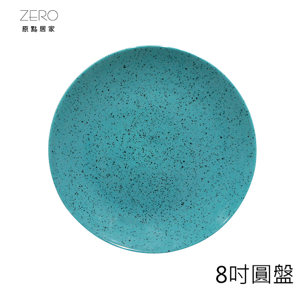 原點居家創意 芝麻釉陶瓷日式圓盤8吋 2色任選