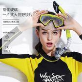 wave潛水鏡浮潛三寶套裝 全干式呼吸管裝備面罩防霧新款成人面鏡      西城故事