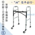 助步助行器-6 前腳可調速及方向旋轉輪+後腳雪橇滑墊 ZHCN2101-6 機械式助行器 ㄇ字型 步行輔具