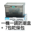 高級大型防潮組 指針型 ﹝含高氣密防潮盒 XL號 + 7包乾燥包﹞壓克力 防潮箱/乾燥劑