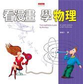(二手書)看漫畫,學物理(改版)