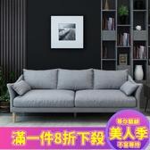 松湖北歐現代簡約小戶型經濟型布藝沙發客廳三人整裝省空間1 2 3JY-『美人季』