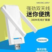 信號放大器無線擴展器wifi300M中繼器家用路由增強器 陽光好物