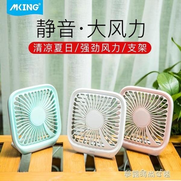 usb小風扇迷你靜音小型小電扇可充電隨身便攜式桌面辦公室電風扇 【全館免運】