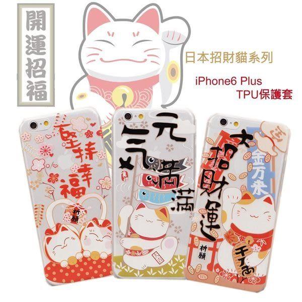 【現貨】日本招財貓 iPhone 6 Plus 超薄 TPU 浮雕彩繪保護殼 手機殼