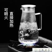 玻璃水壺-冷水壺玻璃耐熱高溫涼水壺-艾尚精品 艾尚精品