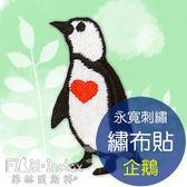 【菲林因斯特】永寬刺繡 繡布貼 小動物系列 企鵝 / 燙布貼 徽章 臂章 DIY布藝 手作文創 拼布