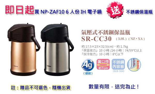7-8月限時販促★象印*6人份*多段式壓力IH微電腦電子鍋(NP-ZAF10)★買即贈象印3L桌上型保溫瓶