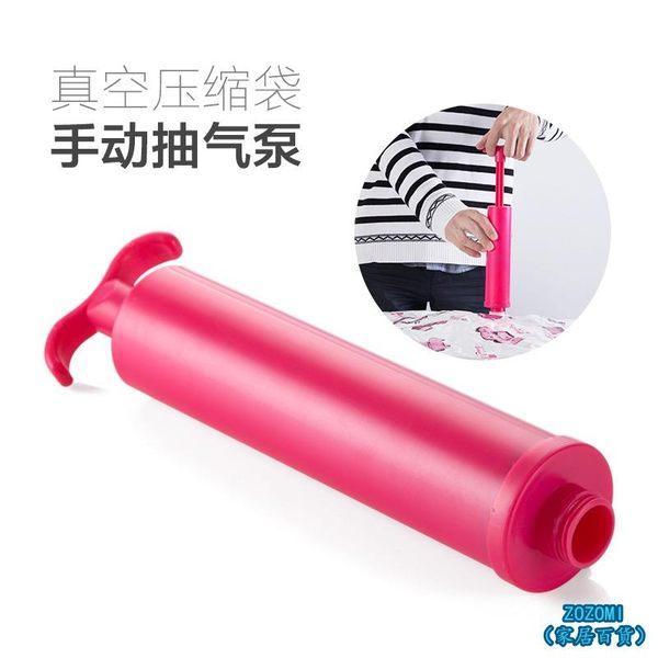 家居百貨 收納袋手動抽氣泵家用抽真空壓縮袋小型抽氣機通用吸氣手泵抽氣筒【ZOZOMI】