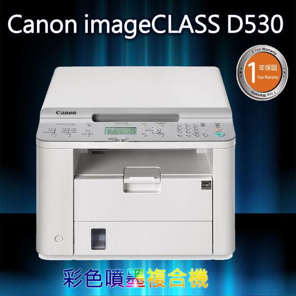 【兩年保固/雙面列印/彩色掃描】CANON D530雷射多功能複合機~比MFC-L2700DW.MFC-L2740DW更優