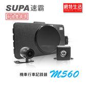【網特生活】速霸 M560 720P網路經銷雙鏡頭防水防塵高畫質機車行車記錄器戶外車禍安全大螢幕