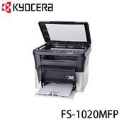 [富廉網] 京瓷 KYOCERA FS-1020MFP A4多功能複合機 影印、掃描、列印