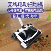 手推式電動掃地機家用吸塵器拖地一體機笤帚充電掃把簸箕套裝神器  汪喵百貨