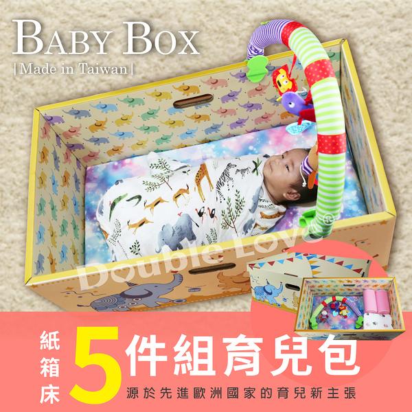 母嬰專營店 嬰兒床5件組 芬蘭紙箱床 新生兒紙箱床 待產包 防窒息 哺乳枕 包巾 安撫玩具【A60009】