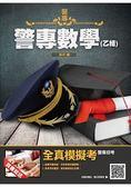 【2019年警專入學考試】警專數學(乙組)