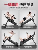 多功能仰臥板男健身器材家用仰臥起坐輔助卷腹機懶人收腹機 樂活生活館