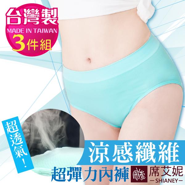 女性無縫中腰內褲 涼感 冰涼纖維 超薄 透氣 台灣製 no.6899 (3件組)-席艾妮SHIANEY