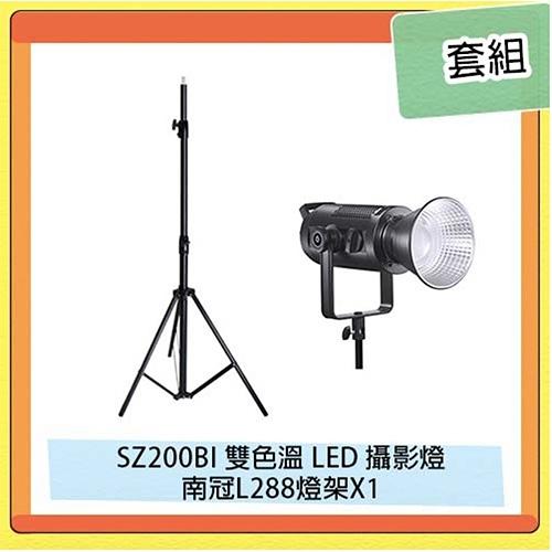 GODOX 神牛 SZ200BI 雙色溫 LED 攝影燈+南冠 L288 燈架 X1 套組 直播 遠距教學 視訊 棚拍