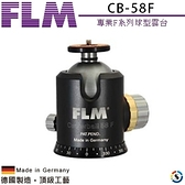 【FLM】德國孚勒姆 CB-58F 專業F系列球型雲台 (PAM水平調整旋鈕) 勝興公司貨