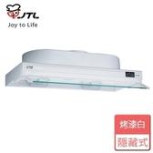 【喜特麗】隱藏式排油煙機烤漆白 JT-1680 - 80公分