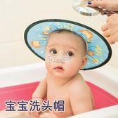 寶寶洗頭帽 嬰兒水護耳洗發帽兒童浴帽洗澡帽淋浴帽洗頭神器 卡菲婭