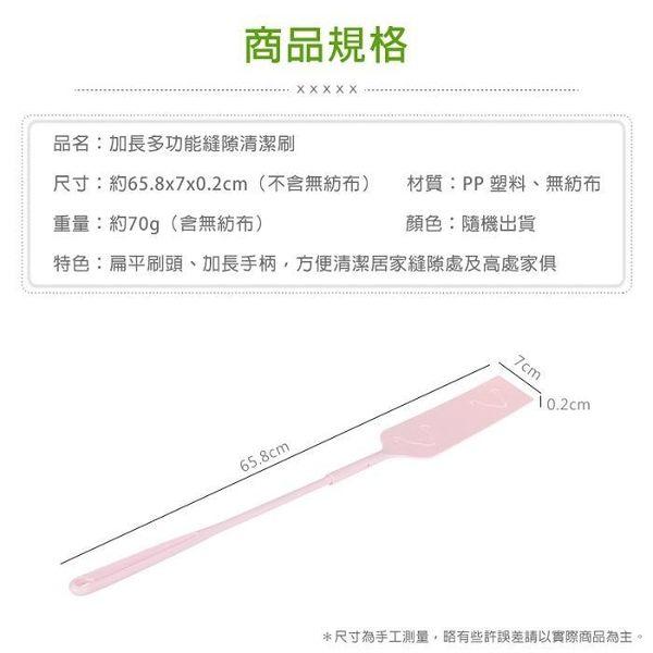 加長多功能縫隙清潔刷 共四色,隨機出貨 (附10片清潔布) ◆86小舖 ◆