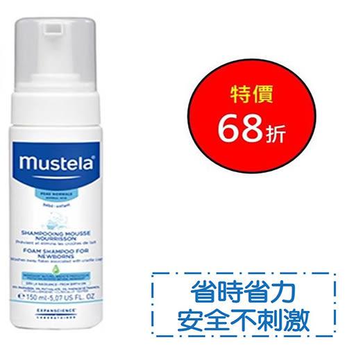 【Mustela 慕之恬廊】慕之幼潔髮慕絲(150ml) (原嫩寶潔髮慕斯)