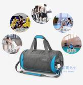 健身包 干濕分離健身包運動包男旅行包女大手提旅游行李袋單肩訓練包 多色