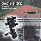360度夾具車架 儀表板手機架 手機架 360度旋轉 自由旋轉