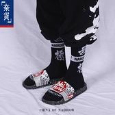 奈貨國潮男士拖鞋夏季防滑潮外穿涼拖情侶拖鞋男家用室內鞋一字拖 怦然心動