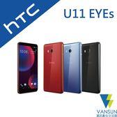 【贈自拍棒+立架】HTC U11 EYEs 4G/64G 6吋 雙卡防水 智慧型手機【葳訊數位生活館】