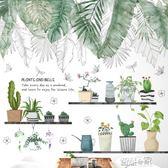 壁貼壁紙 可移除墻貼熱帶葉子文藝小清新客廳臥室宿舍北歐貼紙植物花朵裝飾【全館九折】