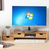 熒幕架 顯示器屏增高架台式電腦辦公桌面收納底座托架抽屜創意置物架子竹【快速出貨】