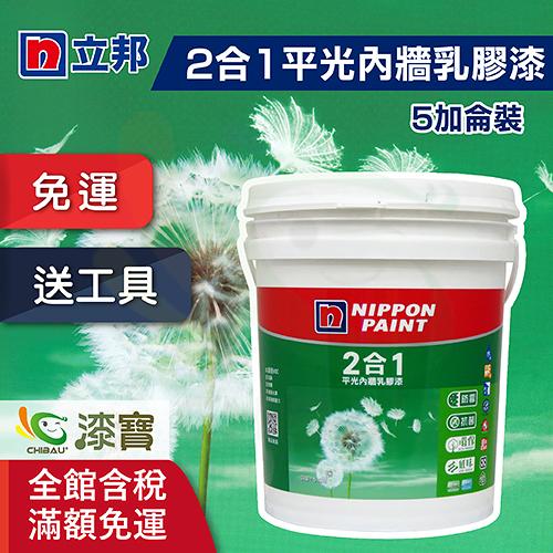 【漆寶】立邦漆 2合1 平光內牆乳膠漆 (5加侖裝)◆買1桶送室內精巧或2桶送室內專業工具組◆