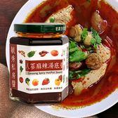 人蔘麻辣湯底醬(250g/罐)毓秀私房醬★愛家嚴選 純素醬料 全素沾醬