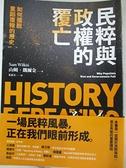 【書寶二手書T6/繪本_CHH】民粹與政權的覆亡:如何擺脫重蹈覆轍的歷史_山姆‧魏爾金,  孔思文