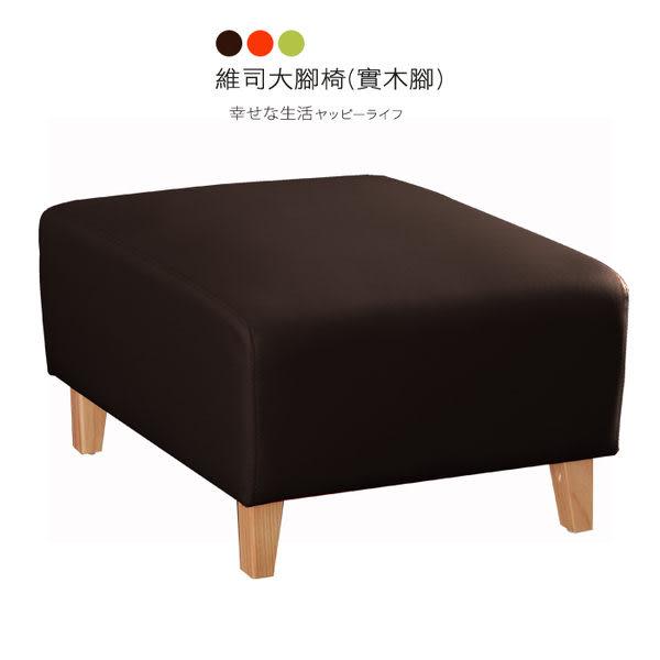 預購品【UHO】WF 維司生活 透氣皮沙發大腳椅 三色可選 免運費