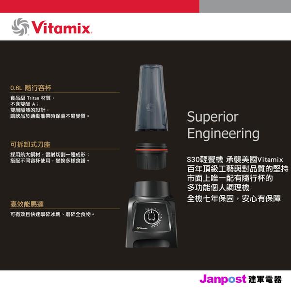 Vitamix S30 美國 輕饗型 全食物 調理機 雙杯組 隨行杯 公司貨 保固7年/建軍電器