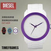 【人文行旅】DIESEL | DZ1459 頂級精品時尚男女腕錶 TimeFRAMEs 另類作風 44mm 設計師款