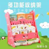 寶寶書架兒童書柜幼兒園圖書收納架家用簡易書籍架塑料卡通繪本架 ys9928『毛菇小象』