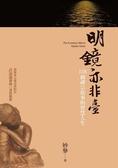 (二手書)明鏡亦非臺:108 個禪宗故事的智慧人生