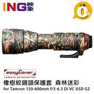 【24期0利率】easyCover 砲衣 for Tamron 150-600mm f/5-6.3 G2(森林迷彩)橡樹紋鏡頭保護套 Lens Oak