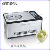 【歐風家電館】ARTISAN 1.5L 數位 全自動 冰淇淋機 冰沙機  IC1500