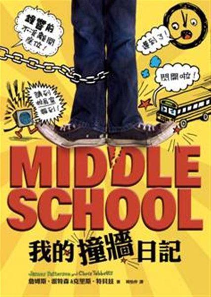 (二手書)MIDDLE SCHOOL(1):我的撞牆日記