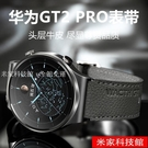 適用華為GT2手表Pro表帶22MM保時捷GT運動2E智慧46榮耀magic替換帶watch男款GS真皮GT1非官方牛皮 米家