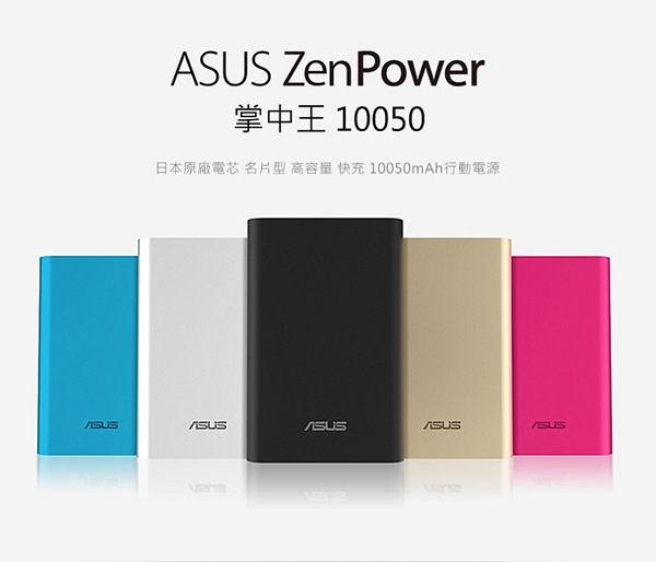 華碩原廠 ASUS 隨身電源 10050mAh 掌中王 單輸出可攜式行動電源 /行動電源 移動電源